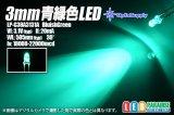 3mm青緑色 LP-G38A3131A OptoSupply