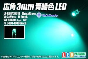 画像1: 広角3mm青緑色 LP-G38A3761B