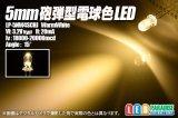 5mm電球色LED LP-5NW4SCHJ