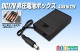 DC12V 昇圧電池ボックス