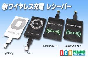 画像1: Qiワイヤレス充電 レシーバー