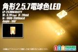 角形2.5.7電球色LED LP-257NW4SCYY