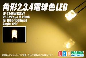 画像1: 角形2.3.4電球色LED LP-234NW4SCYY