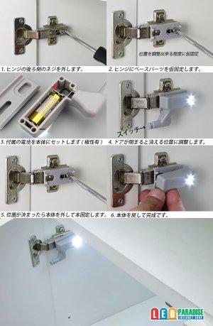 画像3: LED キャビネットヒンジライト