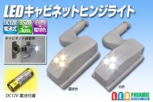 画像1: LED キャビネットヒンジライト