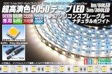 SSG Ra90+ 5050テープLED 60LED/m 4300K 1-5m