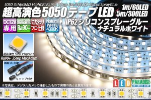 画像1: SSG Ra90+ 5050テープLED 60LED/m 4300K 1-5m