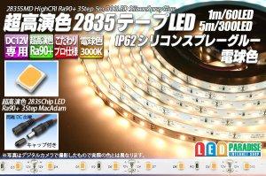 画像1: SSG Ra90+ 2835テープLED 60LED/m 3000K 1-5m
