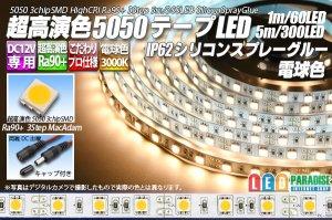 画像1: SSG Ra90+ 5050テープLED 60LED/m 3000K 1-5m