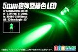 5mm緑色LED LP-5SG4SCHJ15