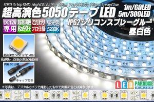 画像1: SSG Ra90+ 5050テープLED 60LED/m 5200K 1-5m