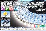 SSG Ra90+ 2835テープLED 60LED/m 5200K 1-5m