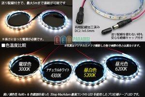 画像3: SSG Ra90+ 5050テープLED 60LED/m 5200K 1-5m