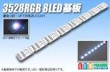 3528RGB 8LED基板 DC5V用