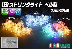 画像1: LEDストリングライト ベル型