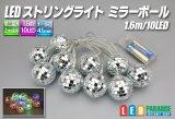 LEDストリングライト ミラーボール