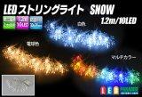 LEDストリングライト SNOW
