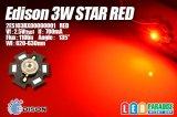 Edison 3WStar赤色 2ES103RX00000001
