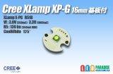 CREE XP-G 白色 16mm基板付き