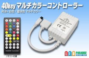 画像1: 40KEY RGBマルチカラー専用コントローラー