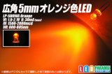 5mm広角橙色LED LP-5HOWA