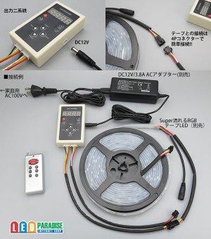画像2: Super流れるRGB専用コントローラー