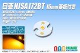 日亜 NJSA172BT Amber 16mm基板