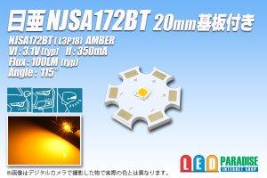 画像1: 日亜 NJSA172BT Amber 20mm基板