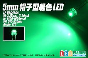 画像1: 5mm帽子型緑色LED LP-5SG4SCA