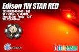 Edison 1WStar赤色 2ES101RX00000001