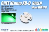 CREE XB-D GREEN 16mm基板付き