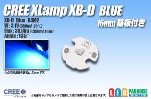 画像1: CREE XB-D BLUE 16mm基板付き