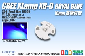 画像1: CREE XB-D ROYALBLUE 16mm基板付き
