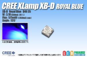 画像1: CREE XB-D ROYALBLUE