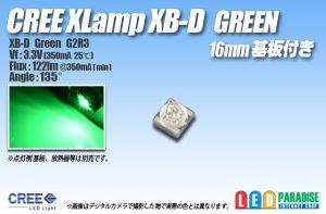 画像1: CREE XB-D GREEN