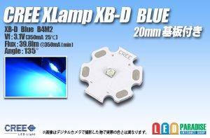 画像1: CREE XB-D BLUE 20mm基板付き