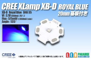 画像1: CREE XB-D ROYALBLUE 20mm基板付き