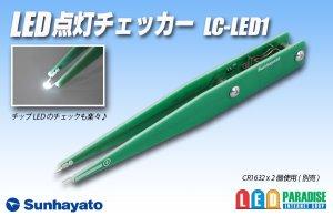 画像1: LED点灯チェッカー LC-LED1