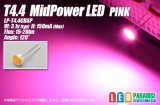 T4.4 MidPowerLED ピンク LP-T4.4CDSP