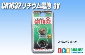 画像1: CR1632 リチウム電池 3V 2個セット