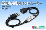 mini USB 点滅調光コントローラー