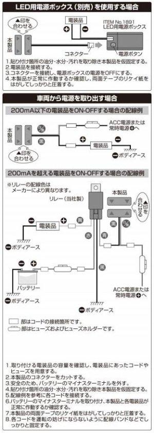 画像3: 開閉連動スイッチ 3229