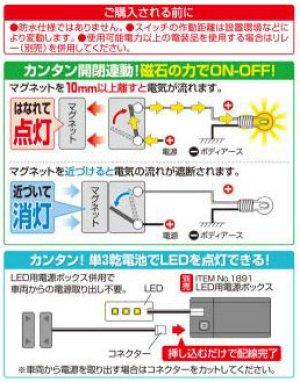 画像2: 開閉連動スイッチ 3229