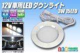12V車用LEDダウンライト 3W 15LED