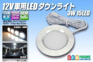 画像1: 12V車用LEDダウンライト 3W 15LED