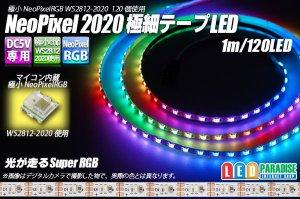 画像1: NeoPixel 2020 極細テープLED 1m/120LED