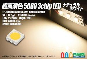 画像1: 超高演色5060 3chip LED ナチュラルホワイト