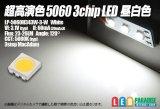 超高演色5060 3chip LED 昼白色