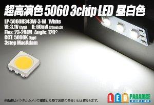 画像1: 超高演色5060 3chip LED 昼白色