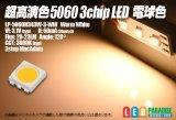 Ra90+ 超高演色5060 3chipLED 電球色